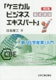 「ケミカルビジネスエキスパート」養成講座<改訂版> 新「化学産業」入門