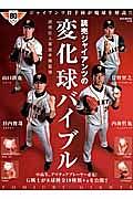 東京読売巨人軍『読売ジャイアンツの変化球バイブル』