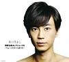 演歌名曲コレクション20 〜ちょいときまぐれ渡り鳥〜(DVD付)