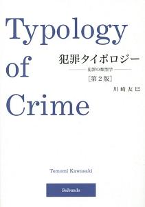 『犯罪タイポロジー』川崎友巳