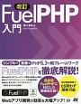 FuelPHP入門<改訂>
