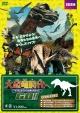 大恐竜時代へGO!! ティラノサウルスと追いかけっこ