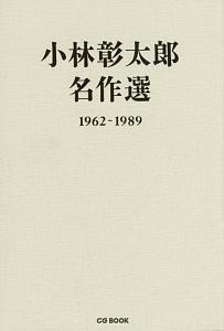 小林彰太郎『小林彰太郎名作選 1962-1989』