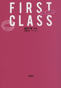 『ファースト・クラス』渡辺千穂