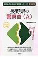 長野県の公務員試験対策シリーズ 長野県の警察官(A) 教養試験 2016