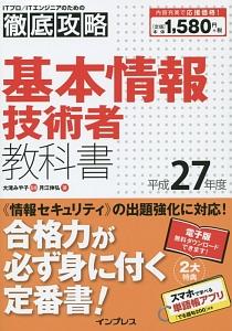 基本情報技術者 教科書 平成27年