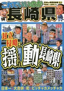 これでいいのか長崎県 日本の特別地域特別編集63