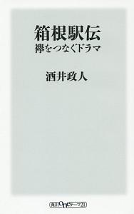 箱根駅伝 襷をつなぐドラマ