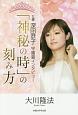 「神秘の時」の刻み方 女優・深田恭子守護霊インタビュー