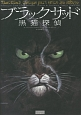ブラックサッド 黒猫探偵