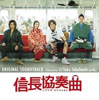 信長協奏曲 Produced by ☆ Taku Takahashi(m-flo)