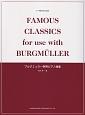 小・中学生のための ブルグミュラー併用ピアノ曲集