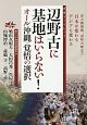 辺野古に基地はいらない! オール沖縄・覚悟の選択 普天間閉鎖、辺野古断念で日本が変わるアジアも変わる