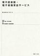 電子図書館・電子書籍貸出サービス 調査報告 2014