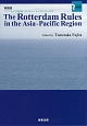 アジア太平洋におけるロッテルダム・ルールズ <英語版>