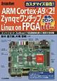 ARM Cortex-A9×2!ZynqでワンチップLinux on FPGA エントリ・キット ZedBoardで高速画像処理I