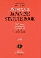 JSB英文六法 会社法・商法編 (1)