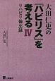 大田仁史の『ハビリス』を考える リハビリ備忘録(4)