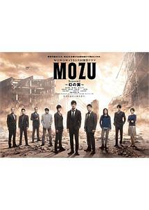 MOZU Season2 ~幻の翼~