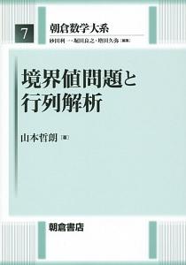 境界値問題と行列解析 朝倉数学大系7