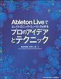 Ableton Liveでエレクトロニック・ミュージックを作る プロのアイデアとテクニック CD付