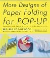 贈る・飾る POP-UP BOOK 取り外してそのまま使える15のPOP-UPカード More Designs of Paper Fol