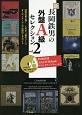 新・長岡鉄男の外盤A級セレクション (2)