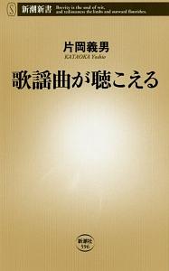『歌謡曲が聴こえる』片岡義男