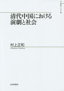 清代中国における演劇と社会