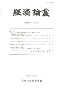 経済論叢 188-3