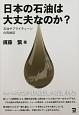 日本の石油は大丈夫なのか? 石油サプライチェーンの再検証