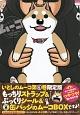 いとしのムーコ<限定版> もっちりストラップ&ぷっくりシール&缶バッジのムーコBOXですよ! (6)