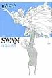 SWAN 白鳥の祈り<愛蔵版> (1)