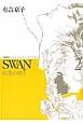 SWAN 白鳥の祈り<愛蔵版> (2)