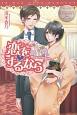 恋をするなら Minori & Makoto