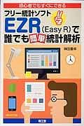 初心者でもすぐにできる フリー統計ソフトEZR(Easy R)で誰でも簡単統計解析