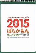 ばらかもん コミックスペシャルカレンダー 2015