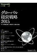 グローバル経営戦略 2015 Think!別冊6