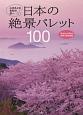 日本の絶景パレット100 心ゆさぶる色彩の旅へ