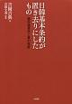 日韓基本条約が置き去りにしたもの 植民地責任と真の友好