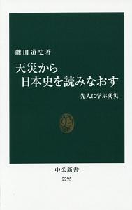 天災から日本史を読みなおす