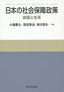 『日本の社会保障政策 課題と改革』小塩隆士