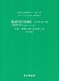 東京VICTORY~ピアノソロ&ギター弾き語り~ 三井住友銀行CMソングTBS系列「2014アジア大