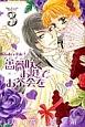 薔薇咲くお庭-ローズガーデン-でお茶会を メロディの事件簿7 (3)