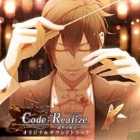AMNESIA World『Code:Realize ~創世の姫君~ オリジナルサウンドトラック』