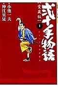 弐十手物語<愛蔵版>