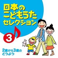 日本のこどもうたセレクション 3 ~2歳から3歳のどうよう~