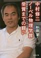 中村修二 ノーベル物理学賞受賞までの闘い 日本を捨てた男が日本を変える