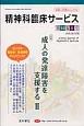 精神科臨床サービス 14-4 2014.11 特集:成人の発達障害を支援する2 福祉と医療を結ぶ専門誌