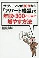サラリーマンが30代から「アパート経営」で年収を300万円以上増やす方法